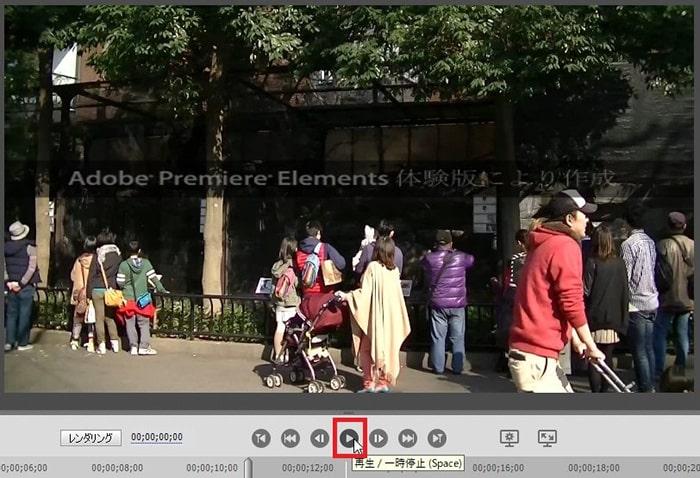 タイムラインの動画を再生する方法 Adobe Premiere Elements2020
