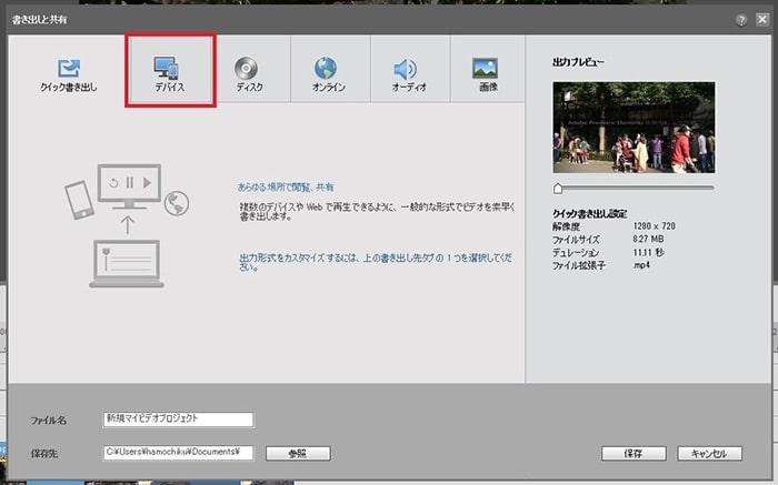 タイムラインを書き出しする方法 Adobe Premiere Elements2020