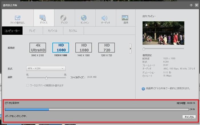 書き出し設定する方法 Adobe Premiere Elements2020