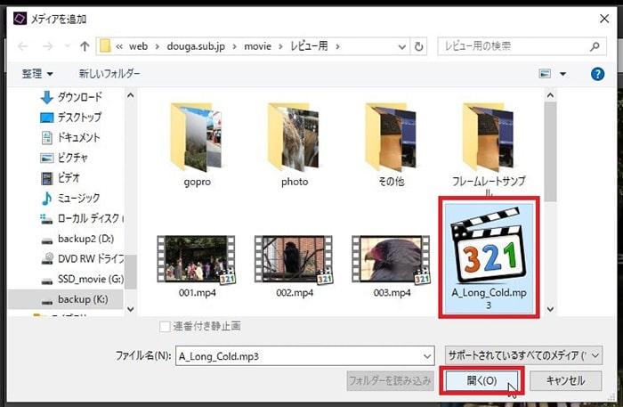 音楽ファイルの追加方法 Adobe Premiere Elements2020