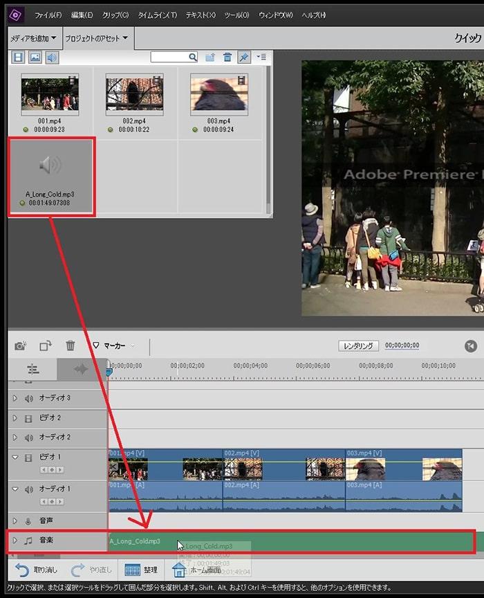 音楽ファイルをタイムラインに挿入する方法 Adobe Premiere Elements2020