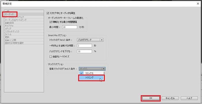 音楽ファイルのリミックス機能の解除方法 Adobe Premiere Elements2020