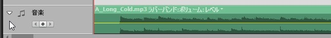 音楽トラックの波形表示方法 Adobe Premiere Elements2020