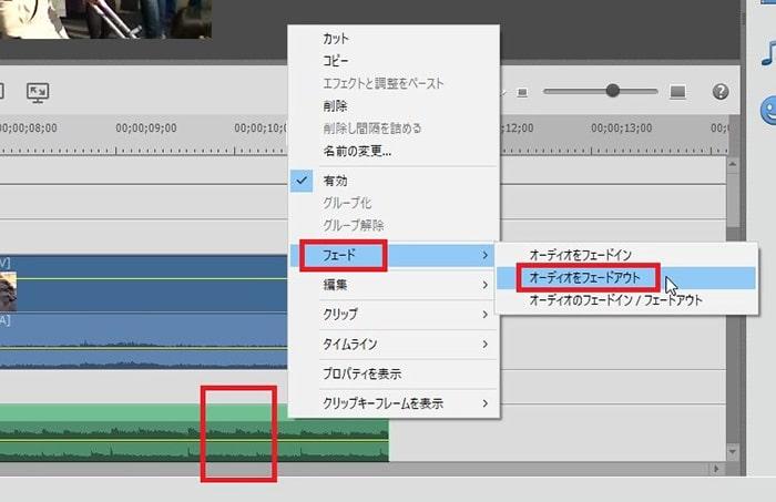 オーディオフェードアウトさせる方法 Adobe Premiere Elements2020