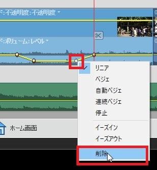 キーフレームの削除方法 Adobe Premiere Elements2020 Adobe Premiere Elements2020