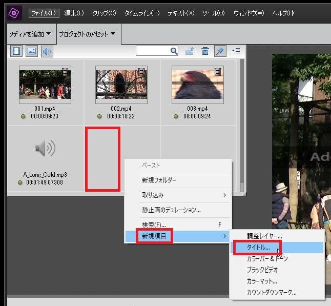 タイトルテキストテロップを作る方法 Adobe Premiere Elements2020 Adobe Premiere Elements2020