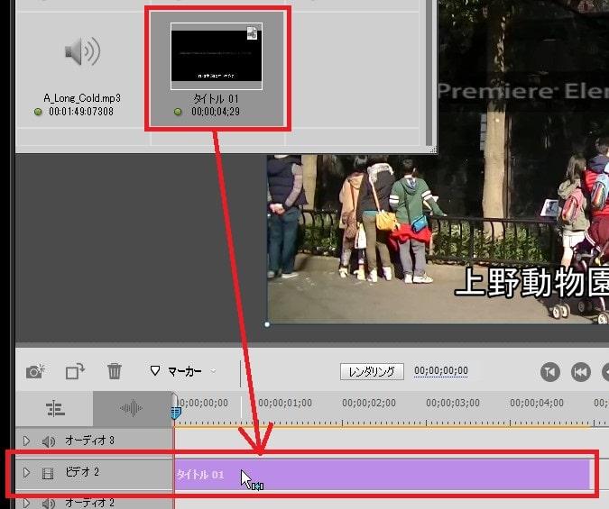タイトルテキストテロップをタイムラインに挿入する方法 Adobe Premiere Elements2020 Adobe Premiere Elements2020