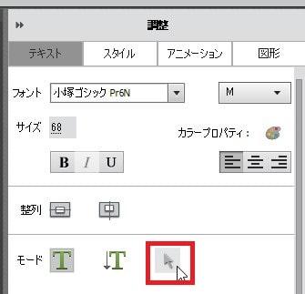 タイトルテキストテロップの位置を変更する方法 Adobe Premiere Elements2020 Adobe Premiere Elements2020