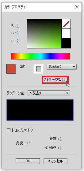 タイトルテキストテロップのストローク幅編集方法 Adobe Premiere Elements2020 Adobe Premiere Elements2020