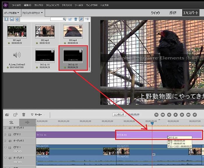 タイトルテキストテロップのコピー方法 Adobe Premiere Elements2020 Adobe Premiere Elements2020