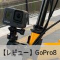 【レビュー】GoPro8スペック比較・使い方・設定方法 おすすめの人気アクション・ウェアラブルカメラ