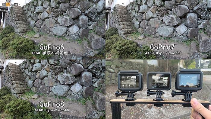 GoPro6/7/8画質比較