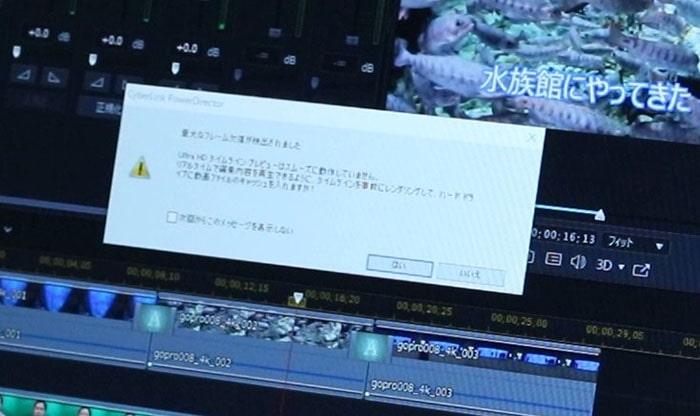 動画編集ソフトフレーム欠落のシーン