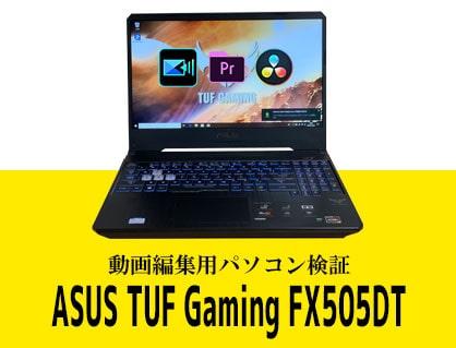 ASUSノートパソコンTUF Gaming FX505DTを動画編集ソフト3種でレビューしてみた