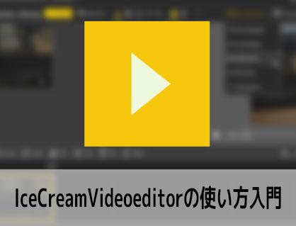 IcecreamVideoEditorの使い方 機能の紹介 動画編集ソフト アイスクリームビデオエディター入門