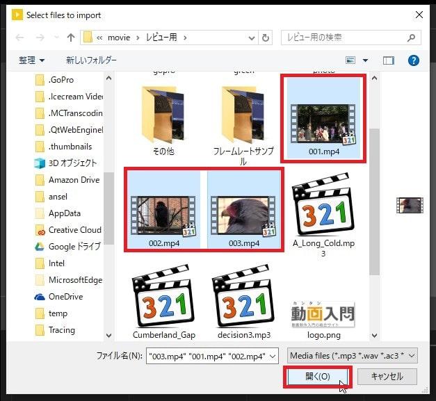ファイルの追加方法 IcecreamVideoEditor