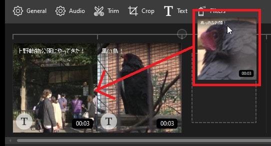 タイムライン内の動画の位置変更方法 IcecreamVideoEditor