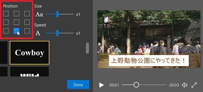 テキストテロップの位置変更方法 IcecreamVideoEditor
