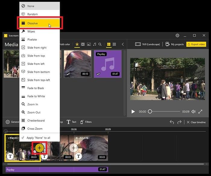 トランジションの挿入方法 IcecreamVideoEditor