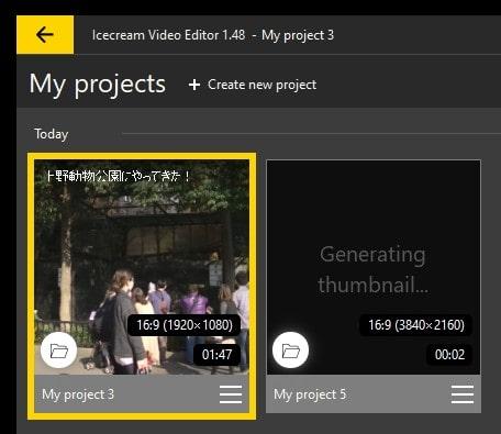 プロジェクトの確認方法 IcecreamVideoEditor
