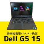 DellノートパソコンG5 15を動画編集ソフト3種でレビューしてみた