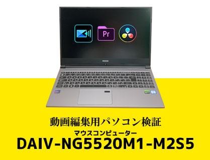 マウスコンピューターノートパソコンDAIV-5P(NG5520M1-M2S5)を動画編集ソフト3種でレビューしてみた