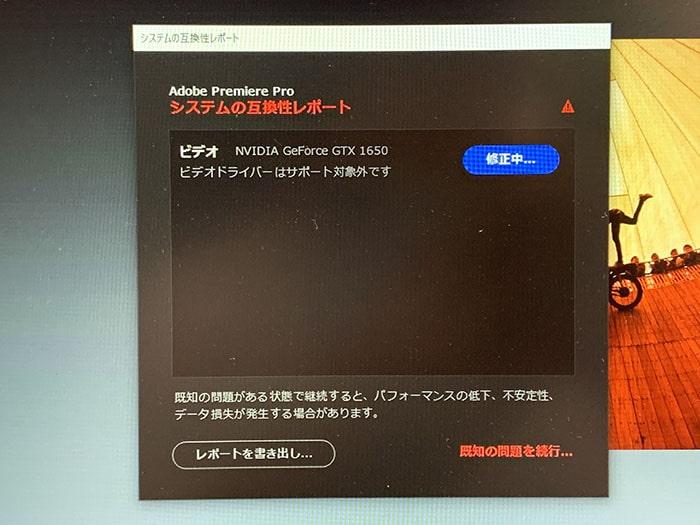 グラフィックドライバ更新 マウスコンピューターノートパソコンDAIV-NG5520M1-M2S5