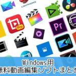 無料動画編集ソフトおすすめランキングまとめ比較11選Windows2019