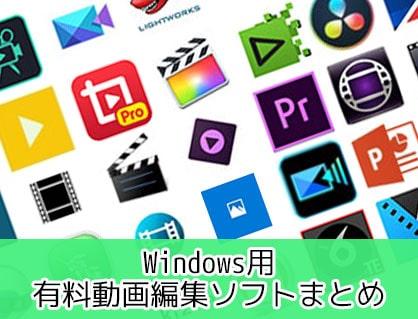 有料動画編集ソフトおすすめランキングまとめ比較15選Windows2019