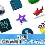 無料動画編集ソフトおすすめランキングまとめ比較5選Mac 2019