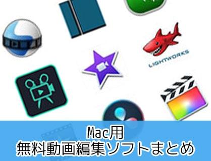 無料動画編集ソフトおすすめランキングまとめ比較6選Mac 2019