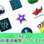 有料動画編集ソフトおすすめランキングまとめ比較選Mac 2019