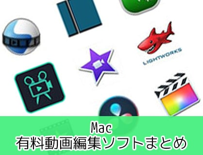 有料動画編集ソフトおすすめランキングまとめ比較8選Mac 2019