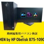 HPノートパソコンOMEN Obelisk 875-1090jpを動画編集ソフト3種でレビューしてみた