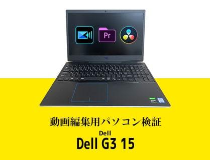 DellノートパソコンDell G3 15を動画編集ソフト3種でレビューしてみた