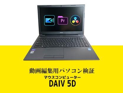 マウスノートパソコンDAIV 5Dを動画編集ソフト3種でレビューしてみた