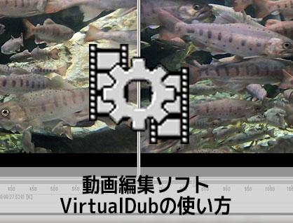 VirtualDubの使い方(1) 機能の紹介 動画編集フリーソフト バーチャルダブ入門
