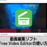 Free Video Editor 機能の紹介 動画編集ソフトフリービデオエディター入門