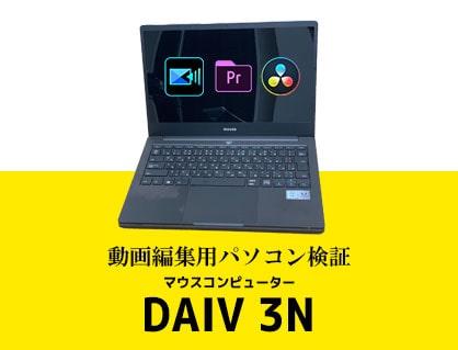 マウスコンピューターノートパソコンDAIV 3Nを動画編集ソフト3種でレビューしてみた