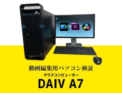 マウスコンピューターノートパソコンDAIV A7を動画編集ソフト3種でレビューしてみた