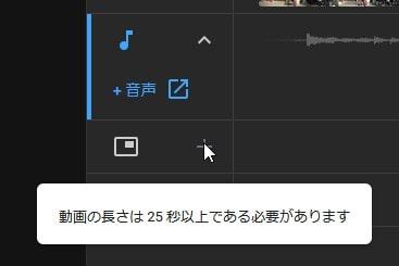 25秒以下の動画は編集不可 YouTubeエディタの使い方