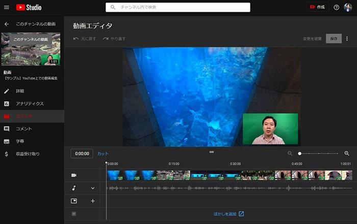 YouTubeエディタ画面