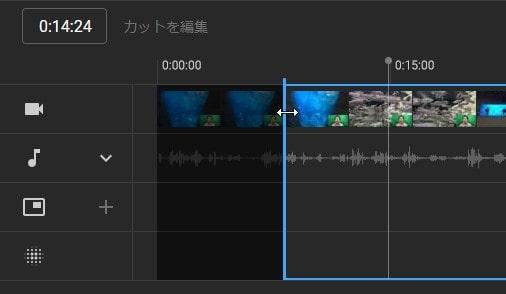カット編集の方法 YouTubeエディタの使い方