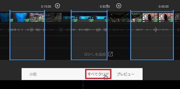 編集をすべてクリアにする方法 YouTubeエディタの使い方
