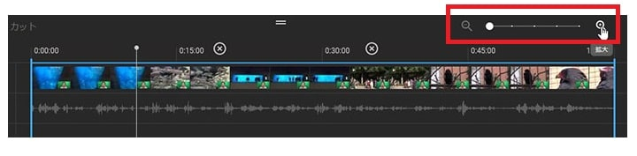 タイムラインを拡大縮小する方法 YouTubeエディタの使い方
