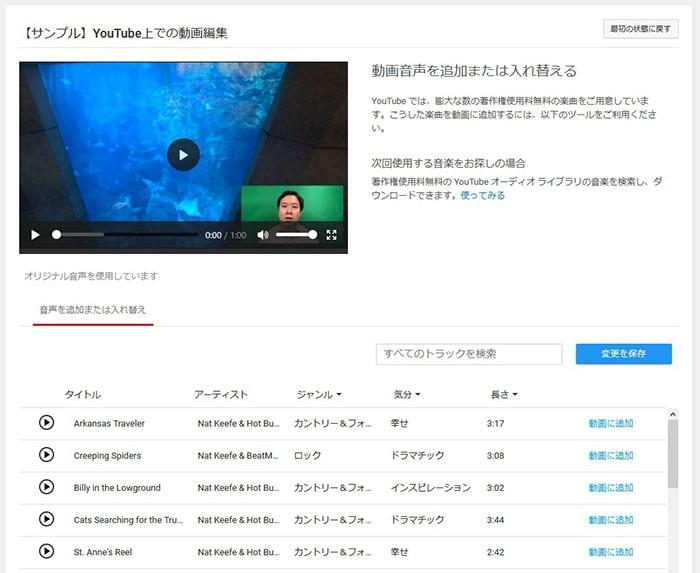 音楽を追加する方法 YouTubeエディタの使い方