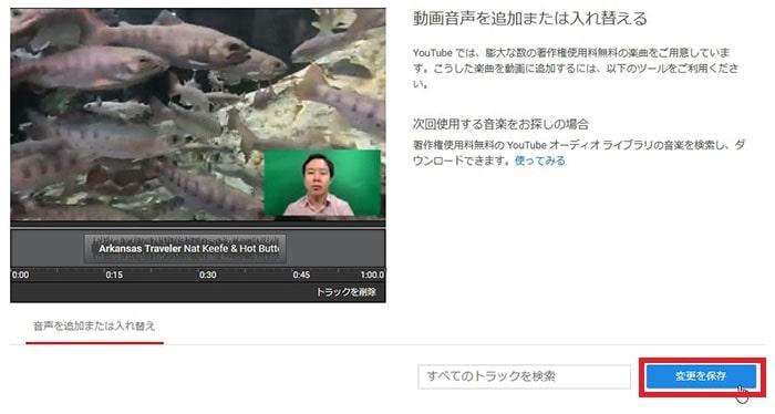 変更を保存する方法 YouTubeエディタの使い方