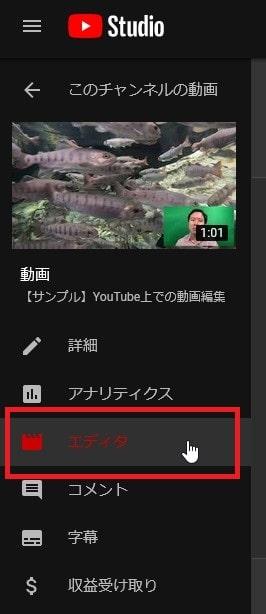 チャンネル動画一覧 YouTubeエディタの使い方