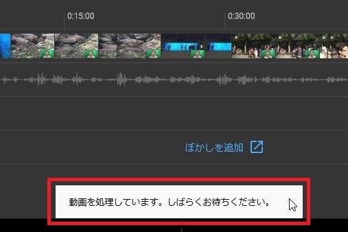 動画の処理中 YouTubeエディタの使い方