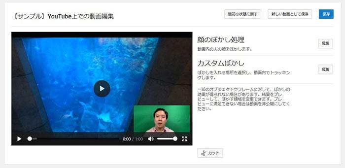 ぼかし編集画面 YouTubeエディタの使い方